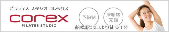 ピラティススタジオCOREX(コレックス)