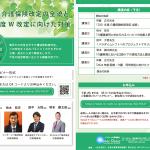 2021年介護保険改定の全貌と各講師から見た解説:無料オンラインセミナーの開催(3月27日(土)14時~)