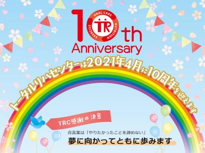 おかげさまでトータルリハセンターは10周年を迎えます