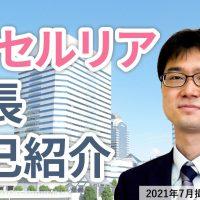 社長自己紹介 【DSセルリア株式会社】
